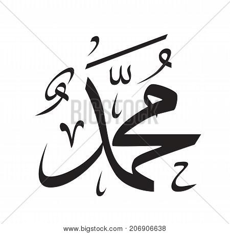 Arabic Calligraphy of the Prophet Muhammad, isolated on white