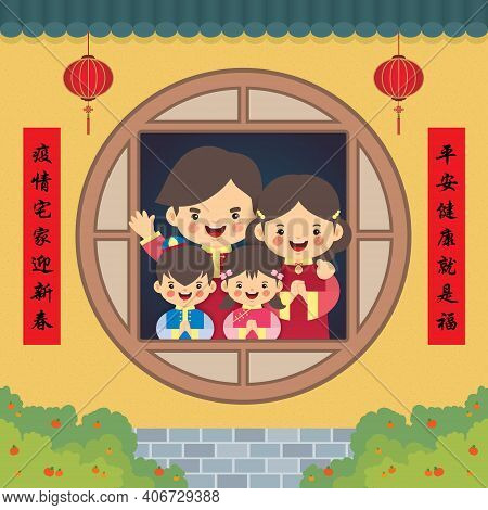 2021 Chinese New Year. Cute Cartoon Chinese Family Celebrate Chinese New Year Together At Home. (tex