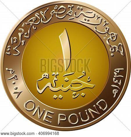 Mone Of Arab Republic Of Egypt, Gold Coin Of 1 Pound, Reverse With Value In Arabic And In English