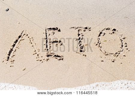 Sand with a wave of the summer and the inscription