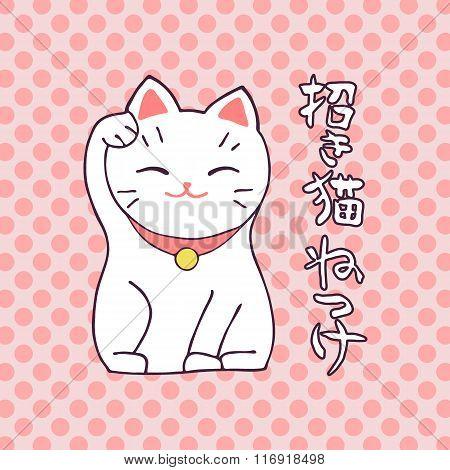 Maneki-neko cat. Sitting hand drawn lucky white cat with hieroglyphs mean  Manekineko, Beconing Cat. Japanese culture. Doodle drawing. Vector illustration poster
