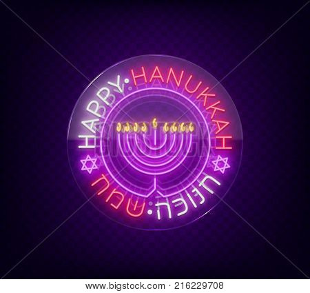 Vector background of Chanukah with menorah and star of David. Neon sign Happy sign of Hanukkah. An elegant greeting card, a Hanukkah symbol, a template. Neon sign on transparent glass.