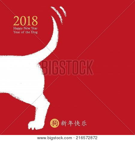 Chinese New Year of the Dog, vector card design. Hand drawn dog icon wagging its tail with the wish of a happy new year, zodiac symbol. Chinese hieroglyphs translation: happy new year, dog.