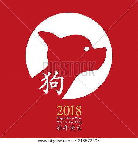 2018 Chinese New Year of the Dog, vector greeting card design. White dog head icon on red circle stamp, zodiac symbol. Chinese hieroglyphs translation: happy new year, dog.
