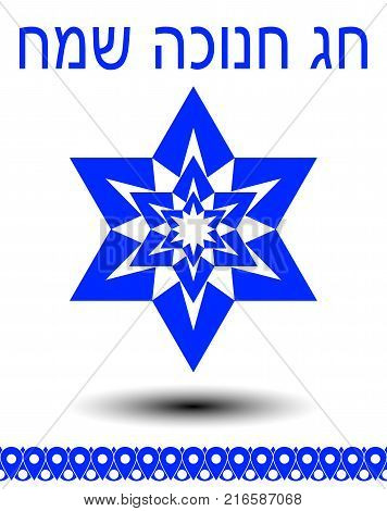 Jewish motif on Hannukah card, blue patterned David star with shadow on white background, hebrew inscription Hannukah sameach. Vector EPS 10