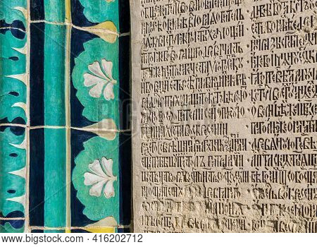 Istra, Russia - September 12, 2017: Orthodox New Jerusalem Monastery. Fragment Of Stone Slab With An