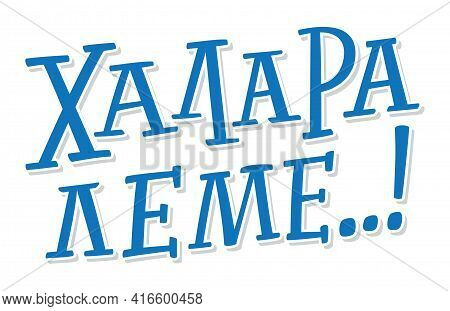Halara Leme In Greek Language Means Chill Out. Hand Lettering Calligraphy With Brush Pen. Vector Pri