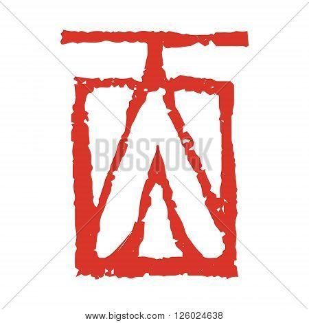 Red chinese zodiac kanji symbol stamp on white background