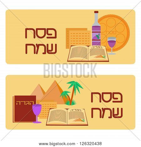 Passover background. Happy Passover in Hebrew. Jewish holiday Pesach cards. Vector illustration