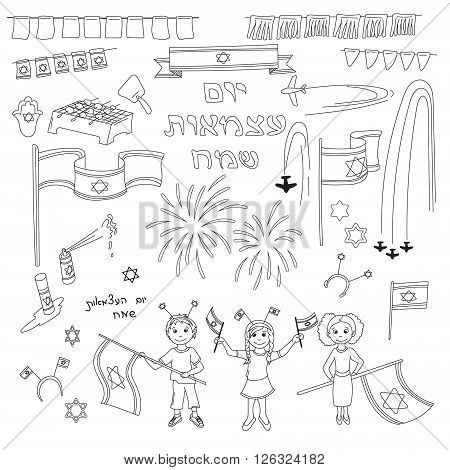 Israel Independence Day set. Hand drawn elements for design. Holiday symbols set. Happy Israel Independence Day (Yom Haatzmaut) in Hebrew. Doodles collection. Vector illustration