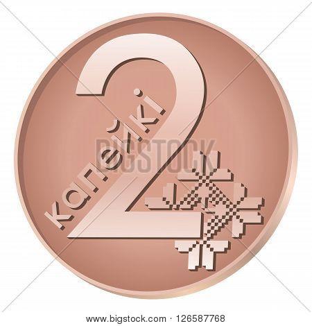Belarussian money. Two kopeck. Kopeyka. Isolated belorusian money on white background. Vector illustration.