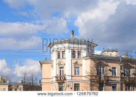 The building in the style of Stalin in Kolpino outskirts of St. Petersburg Russia. poster