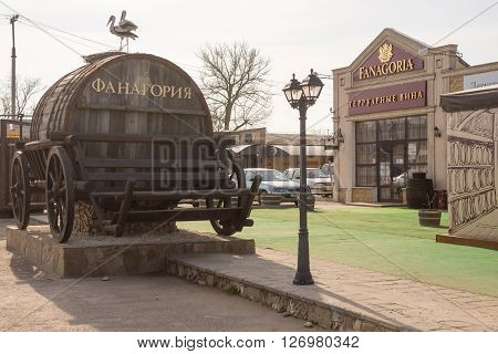 """Sennoy, Russia - March 15, 2016: A View Of The Company Store """"fanagoria"""" And Wine Barrel N"""