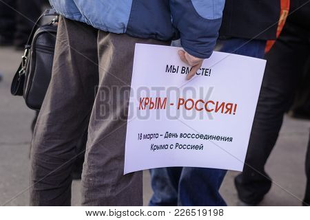 Yoshkar-ola, Russia - March 18, 2015 A Poster In The Hands With An Inscription In Russian Crimea - R