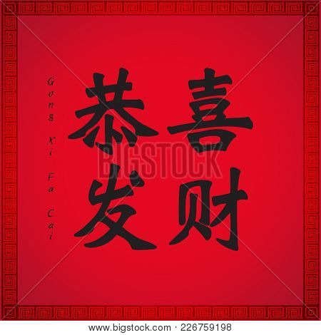 Chinese New Year Greeting Card Design. Chinese Translation: