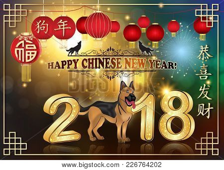 Greeting Card For The Chinese New Year Of The Earth Dog 2018. Chinese Text Translation: Congratulati