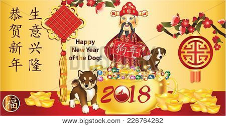 Greeting Card With Chinese Text For 2018. Text Translation: Happy New Year! May Your Business Be Pro