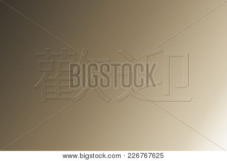 Welcome Text In Chinese Language To Mean A Business Concept