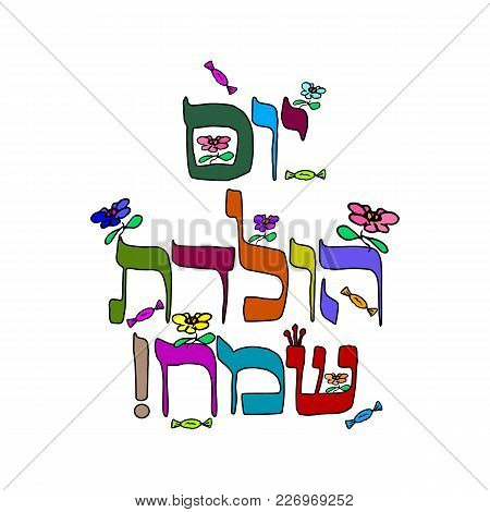 Colored Inscription In Hebrew Hayom Yom Huledet In Translation Birthday. Calligraphy. Sketch. The In