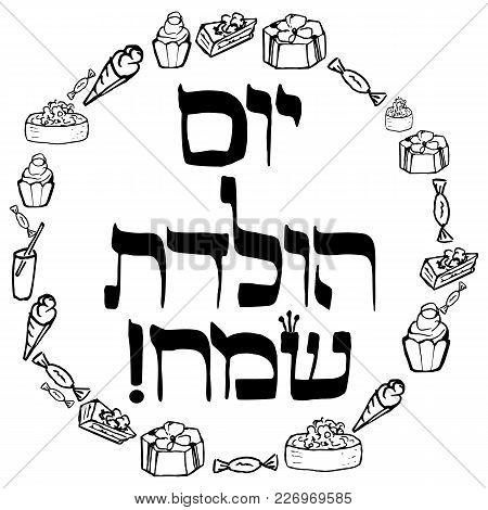 The Inscription In Hebrew Hayom Yom Huledet In Translation Birthday. Calligraphy. Sketch. Cake. Call