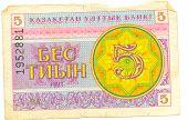 Five tiijn bill of Kazakhstan 1993 yellow pink cian pattern poster