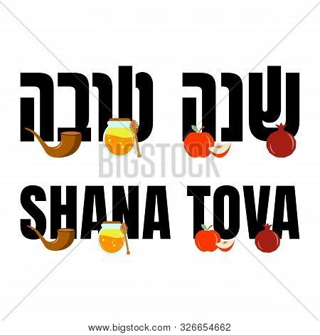 Shana Tova New Jewish Year Holiday Greeting Message With Apple, Honey, Pomegranate And Horn
