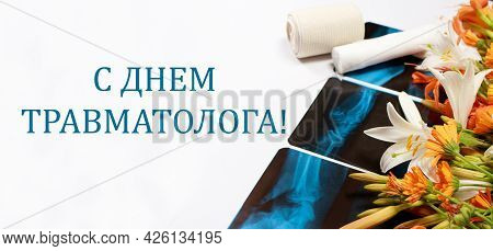 Greeting Card With Flowers And X-rays And Inscription On The Russian. Translation From Russian: Happ