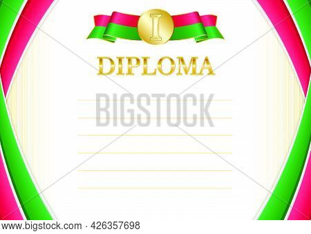 Horizontal  Frame And Border With Maldives Flag, Template Elements For Your Certificate And Diploma.