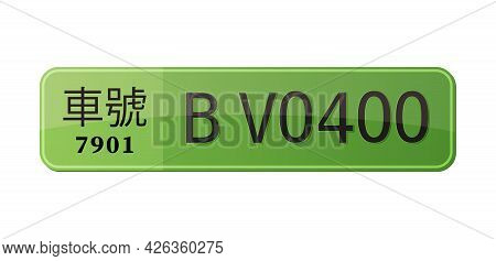 Realistic Car Number Plate Vehicle Registration In Green Color Vector Illustration