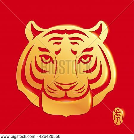 Traditional Oriental Paper Graphic Cut Art Of Golden Tiger Symbol With Floral Pattern On Red Backgro