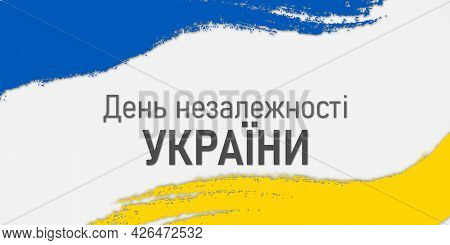 Greeting Banner With Ukrainian Text And Grunge Brush Flag. Patriotic Holiday Horizontal Design