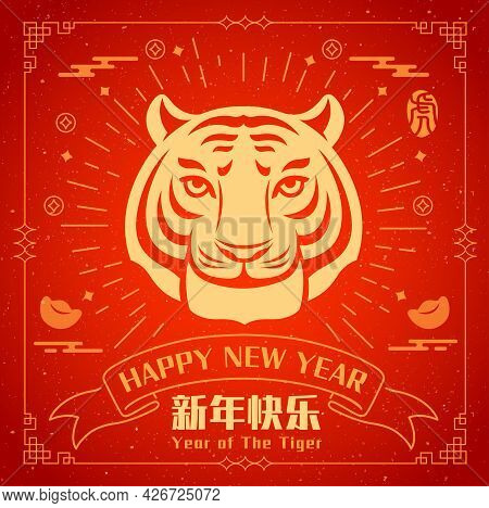Happy Chinese New Year 2022. Year Of The Tiger. Traditional Oriental Paper Graphic Cut Art. Translat