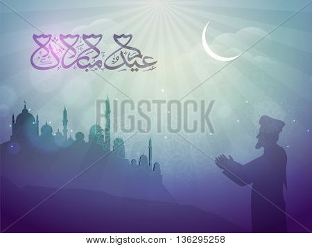 Silhouette of Religious Muslim Man offering Namaz in front of a Mosque in night, Islamic Background with Arabic Calligraphy Text Eid Mubarak, Muslim Community Festival celebration.