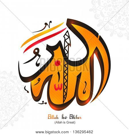 Elegant Greeting Card design with glossy Arabic Islamic Calligraphy of Wish (Dua) Allah ho Akbar (Allah is Great) on floral design decorated white background.
