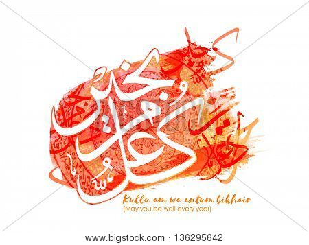 White Arabic Islamic Calligraphy of Wish (Dua) Kullu Am Wa Antum Bikhair (May you be well every year) on abstract floral background with brush stroke.
