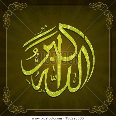 Green glossy Arabic Islamic calligraphy of Dua (Wish) Allahu Akbar ( Allah is the Greatest) on abstract rays background.