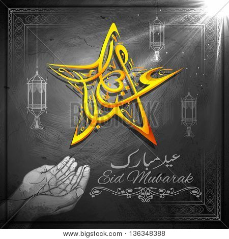illustration of illuminated lamp on Eid Mubarak (Happy Eid) greetings in Arabic freehand with praying hand