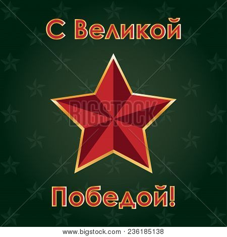 Victory Day. 9 May - Russian Holiday. Translation Russian Inscriptions: Victory Day. 9 May. Template
