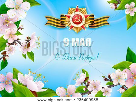 May 9 - Day Of Victory Over Fascism In The Great Patriotic War. Spring Flowers, George Ribbon And Th