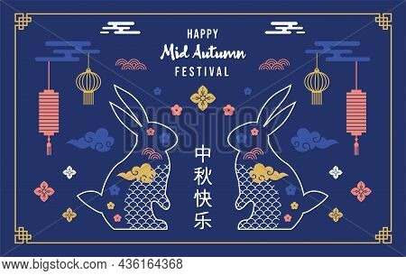 Mid Autumn Festival. Asian Harvest Traditional Festival. Chuseok, Mid Autumn Korea Festival. Vector