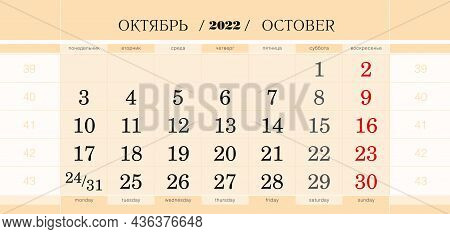 Calendar Quarterly Block For 2022 Year, October 2022. Wall Calendar, English And Russian Language. W
