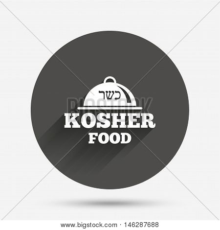 Kosher food product sign icon. Natural Jewish food with platter serving symbol. Circle flat button with shadow. Vector