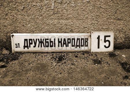 Chernobyl area. Lost city Pripyat. Modern ruins.Street name and home number. Ukraine. Kiev region