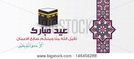' Eid Mubarak ' - Social Greeting Card - Translation : Blessed Feast -Arabic Text - Vector- Eps10