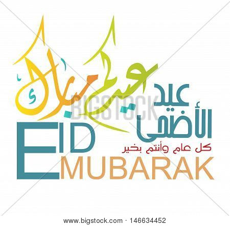 greeting card of Eid al-Fitr and eid al adha Mubarak holiday for muslim community with arabic calligraphy (translation blessed eid and happy new year ) background islamic stock vector Illustration