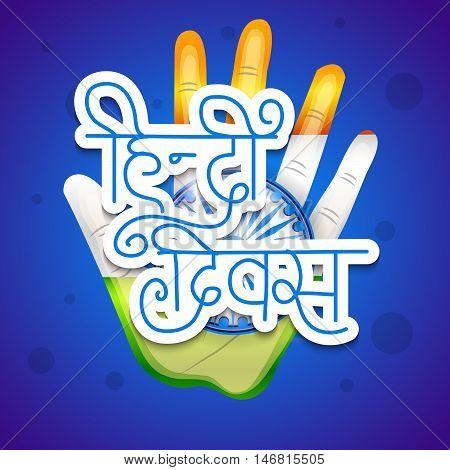 Hindi Divas_12_sep_06
