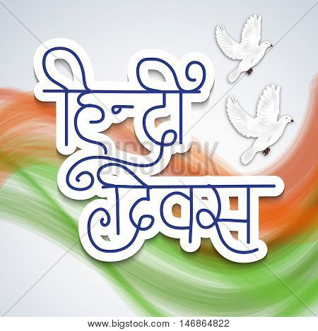 Hindi Divas_12_sep_17