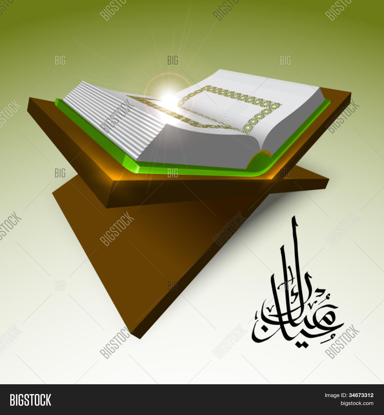 Vector Muslim Qur Vector Photo Free Trial Bigstock