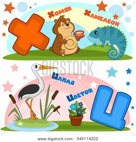 A Set Of Letters With Pictures From The Russian Alphabet. Illustration Of A Hamster, Chameleon, Hero