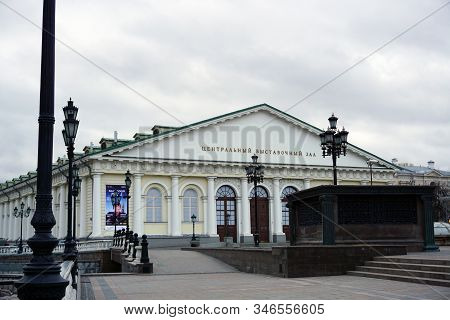 Moscow / Russia - January 22 2020: Central Exhibition Hall Manege On A Winter Cloudy Day. Tourist In